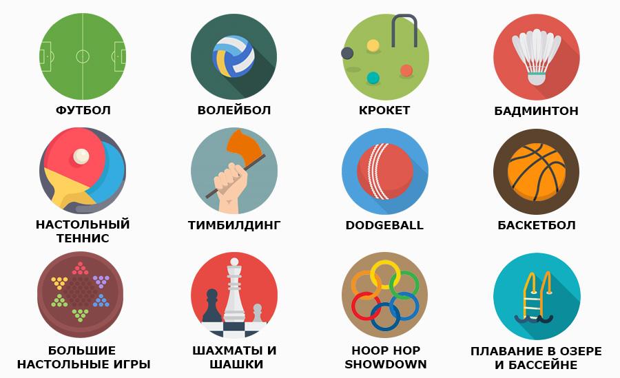 Спортивные, командные и индивидуальные игры в детском лагере Фреш Кэмп