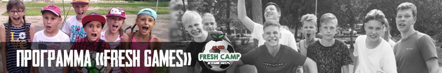 Спортивно-развлекательная смена в детском творческом лагере Фреш Кэмп