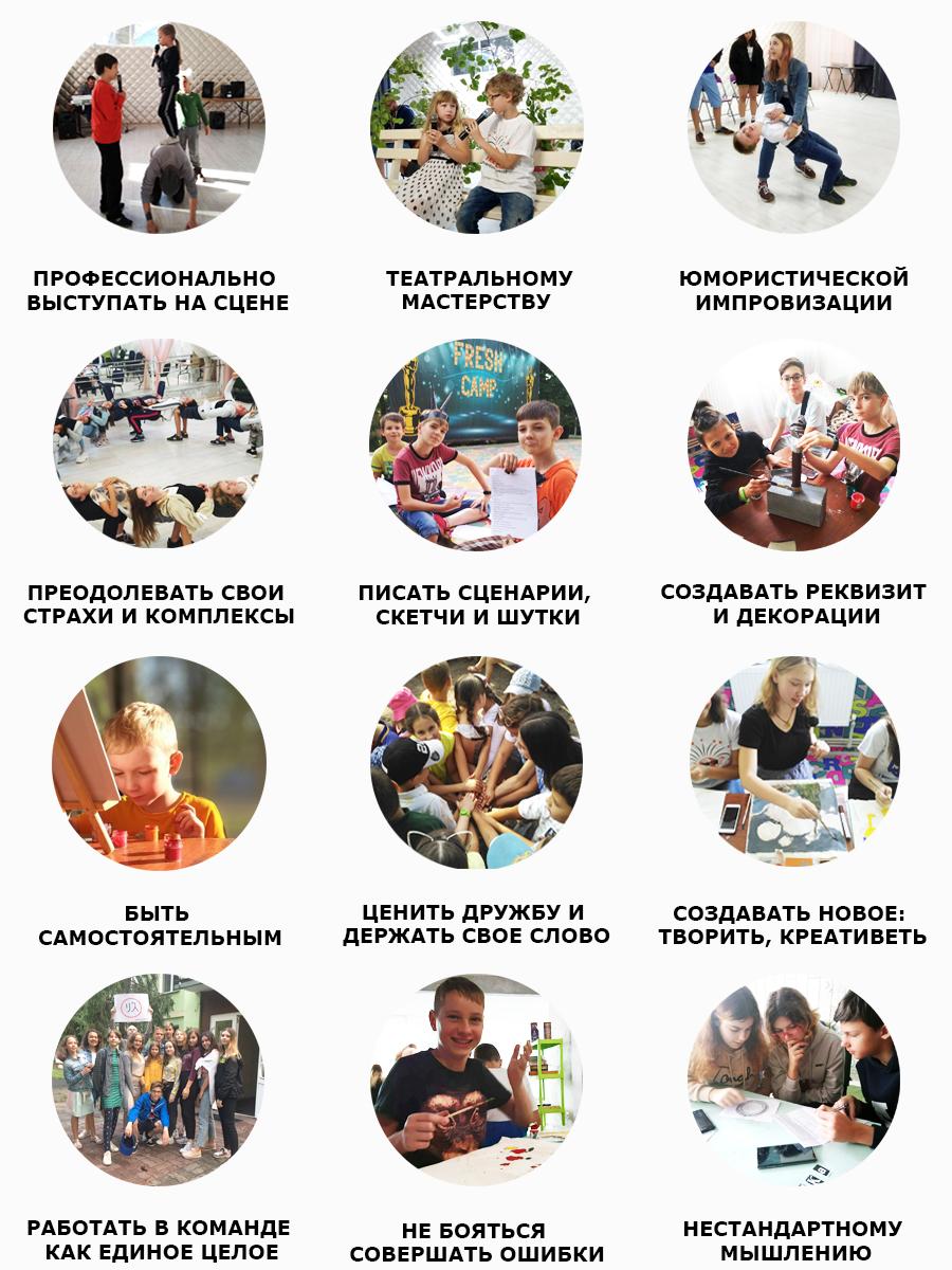 Краткий список навыков и умений, которые освоит ребенок в детском лагере Фреш Кэмп