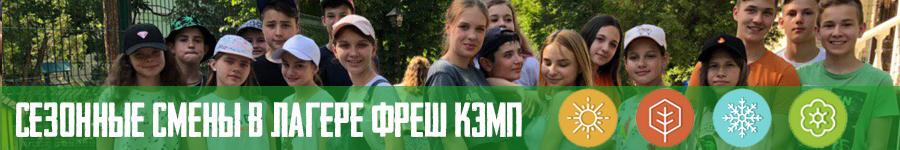детский лагерь, детский лагерь киев, лагерь киев, детский отдых, зимняя смена, летняя смена