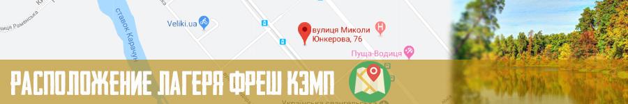 детский лагерь Фреш Кэмп под Киевом